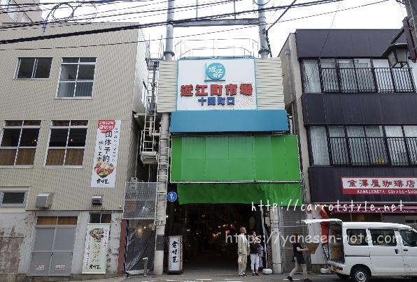 金沢 近江町市場 朝ごはん