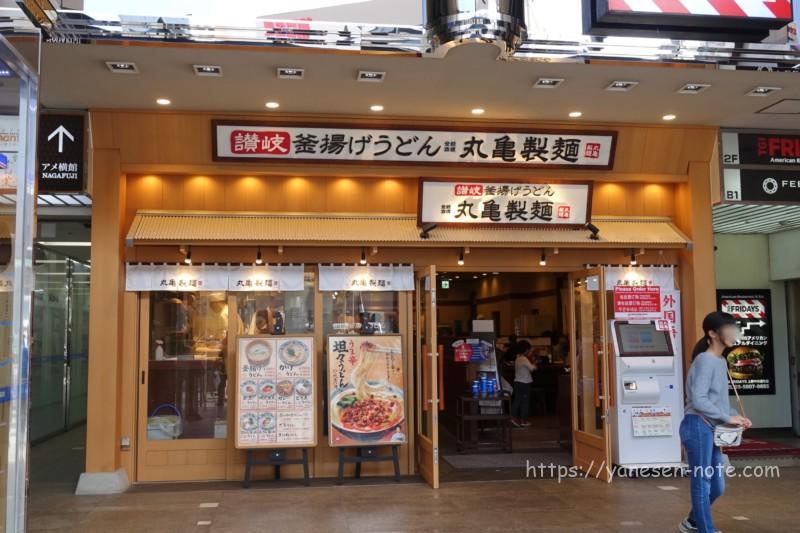 上野 丸亀製麺