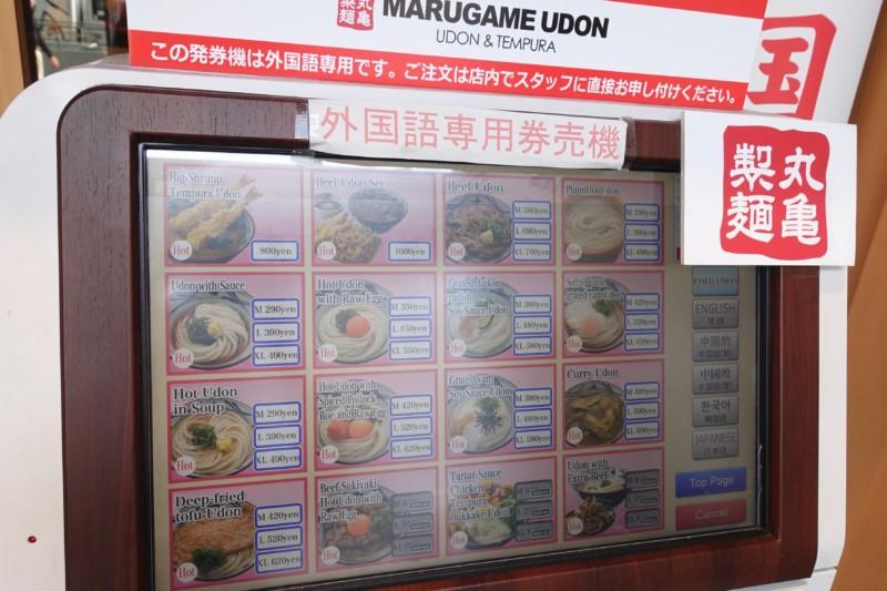 丸亀製麺 上野