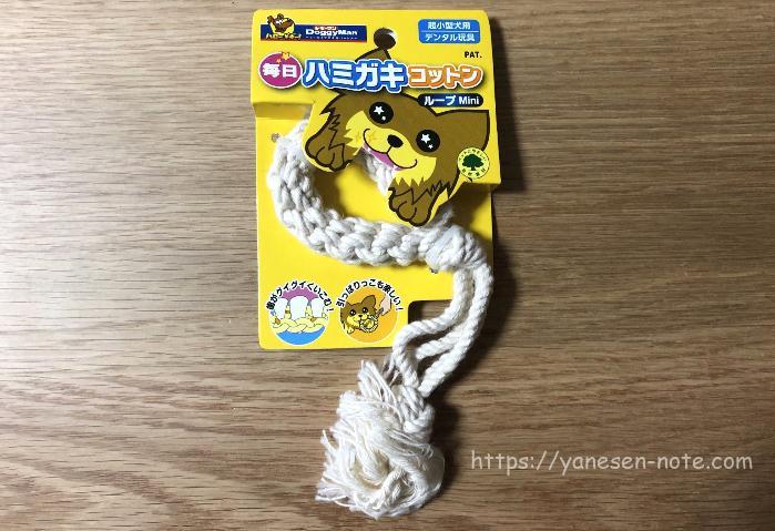 ハミガキコットン おもちゃ