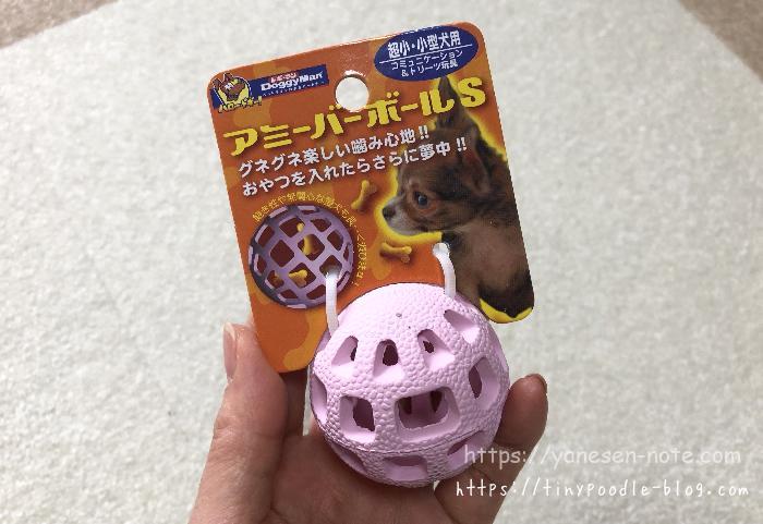 トイプードル 子犬 ボール