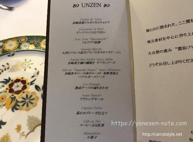 雲仙観光ホテル フレンチディナー