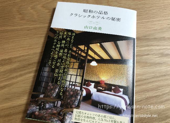 雲仙観光ホテル 食事
