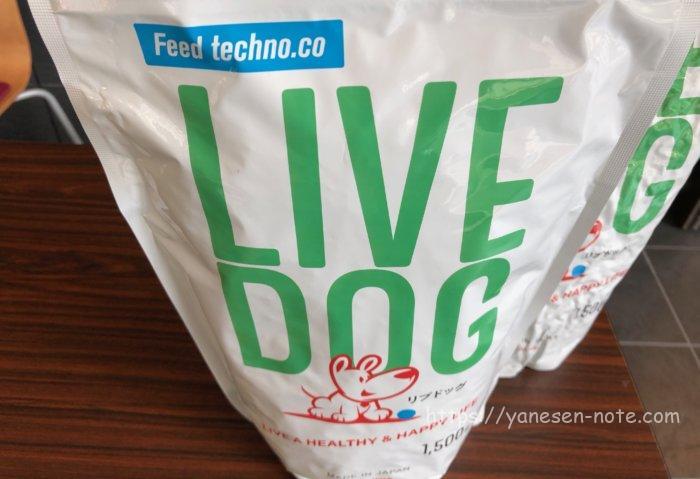 リブドッグ LIVE DOG