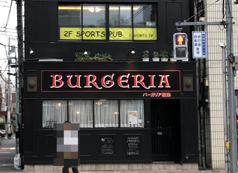 nezu hamburger