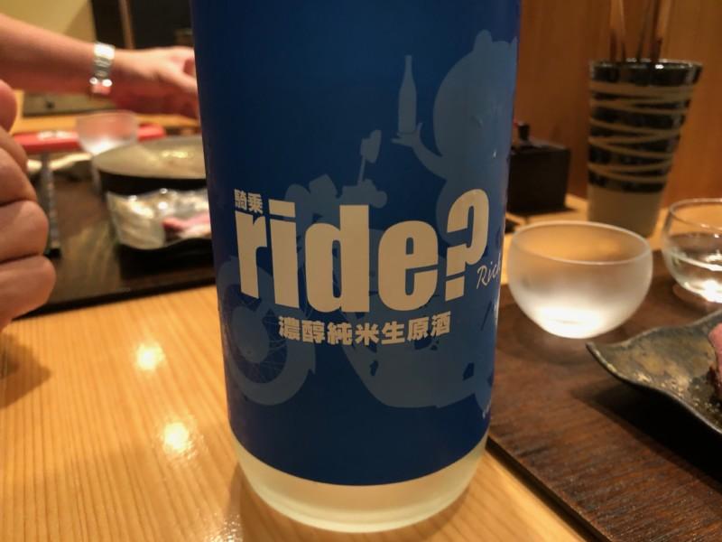 根津 照隅 日本酒