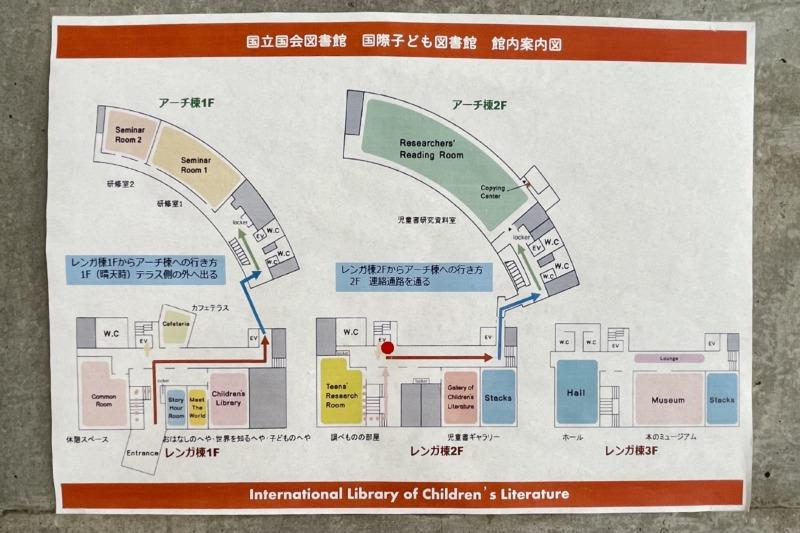 国際子ども図書館 写真撮影