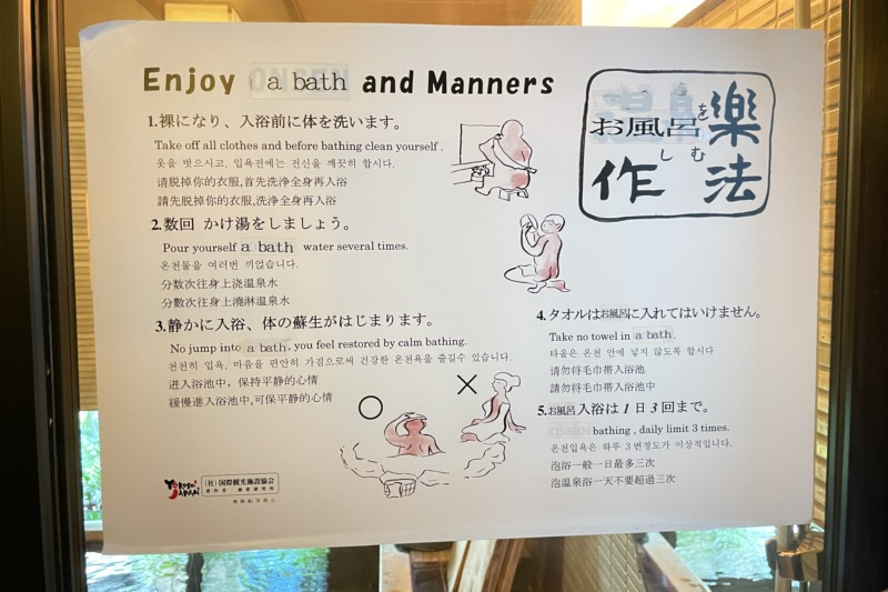 澤の屋旅館 ヒノキ風呂